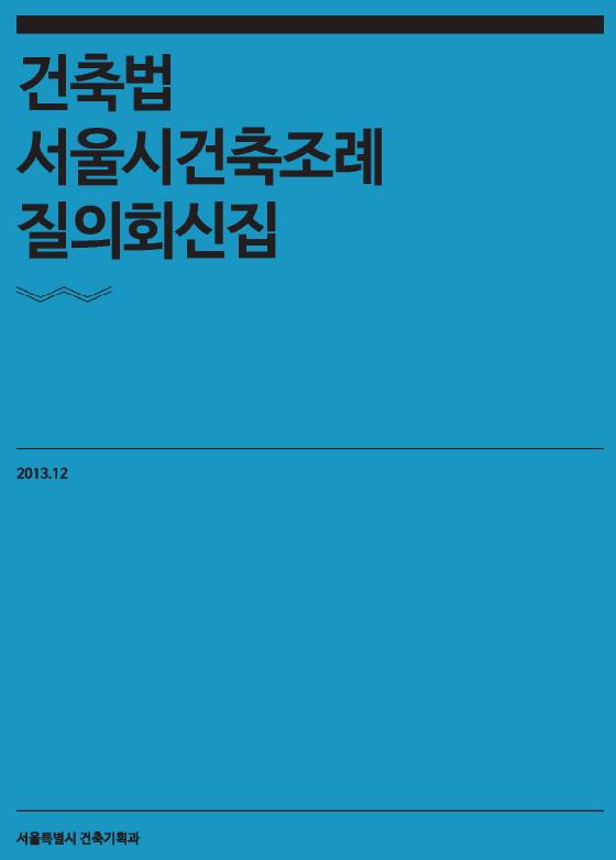 서울시2013표지.PNG