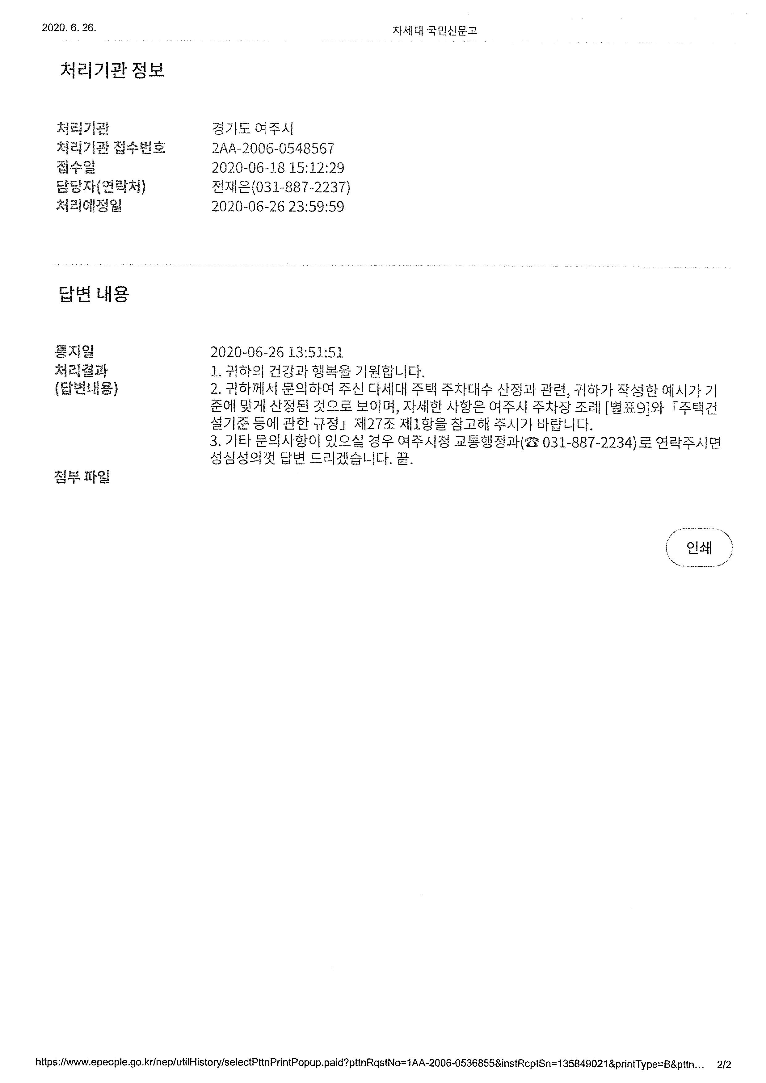 여주시답변-주차장조례_페이지_2.png