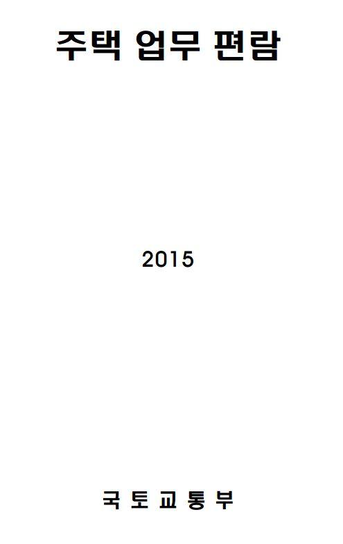2015주택업무편람.JPG