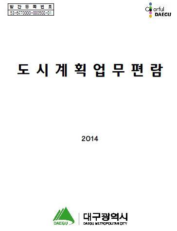 2014도시-대구.JPG