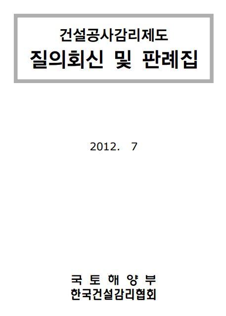 2012감리QA.JPG