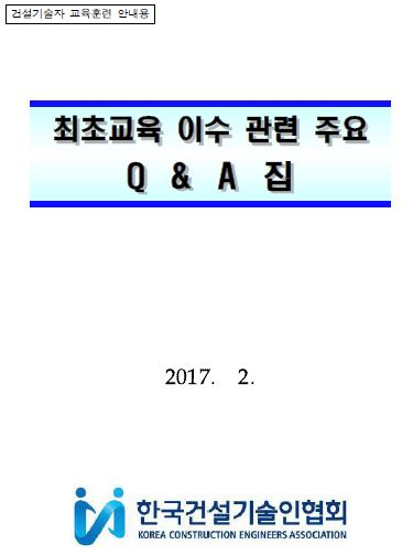최초교육QA.JPG
