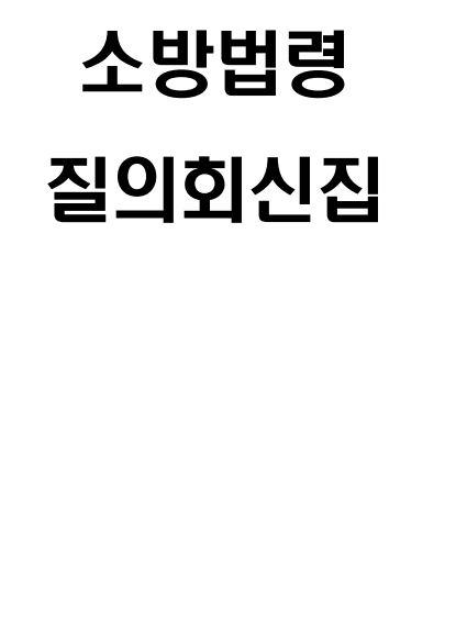 소방질의회신집.JPG