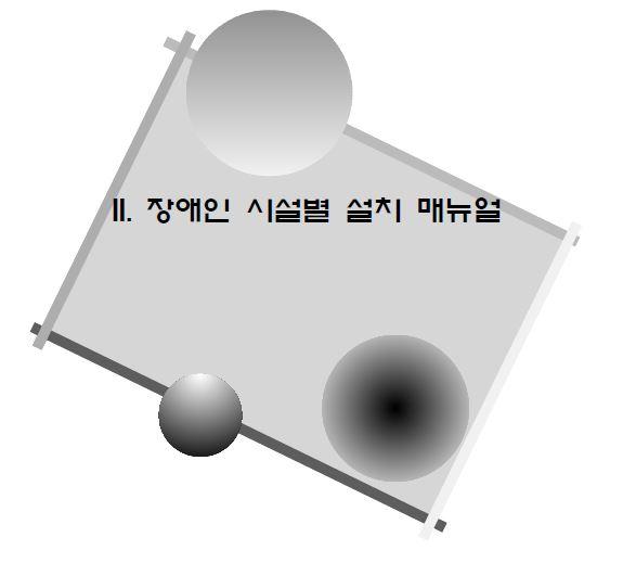 장애인 시설별 설치 매뉴얼.JPG