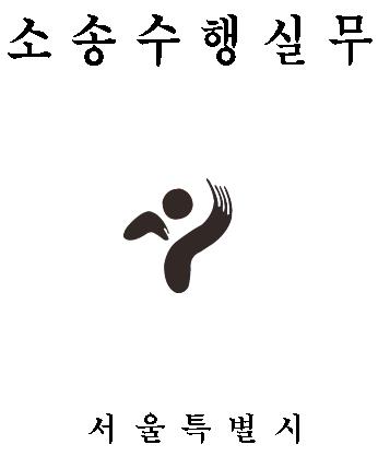 소송수행실무.PNG